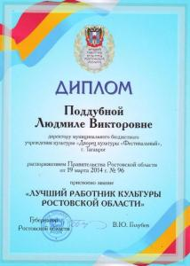 Л.В. ПОддубная