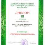 диплом 12