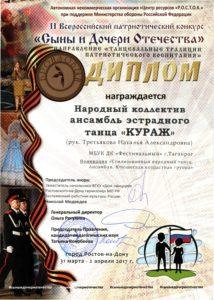 Diplom_KURAZh_1