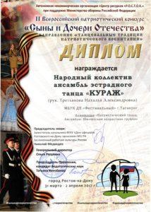 Diplom_KURAZh_2