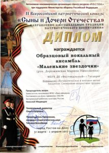 Diplom_Malenkie_zvezdochki