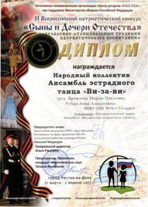Diplom_Vi-za-vi
