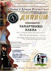 Diplom_Zakharchenko